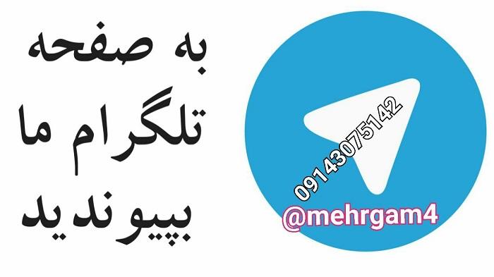 کانال تلگرام کفش چرم تبریز