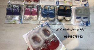 عمده فروشی کفش تهران